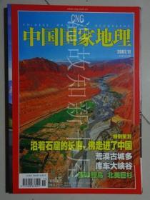 中国国家地理 2007.11