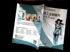 """服装工业制版与推板技术(第2版)/""""十二五""""职业教育国家规划教材"""