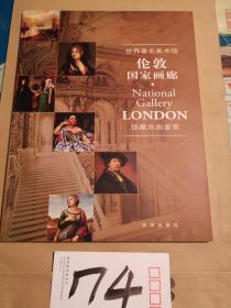 世界著名美术馆;伦敦画家画廊 馆藏名画鉴赏