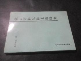 蒙古语科尔沁土语研究 签赠本