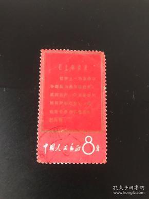 文革qy88.vip千亿国际官网文1信销票