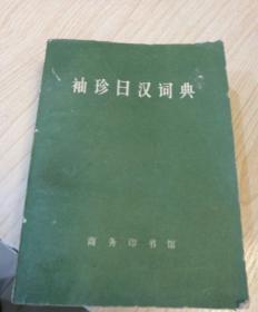 袖珍日汉词典/陈达夫著1973年1版1979年3印64开