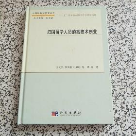 中国软科学研究丛书:归国留学人员的高技术创业