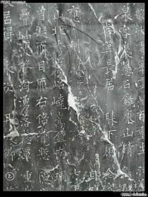 唐代书法家诗人席夔墓志铭原石拓片