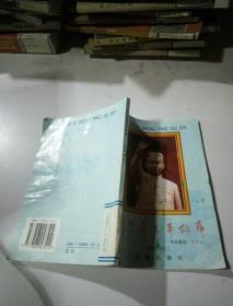 刘少奇生平故事