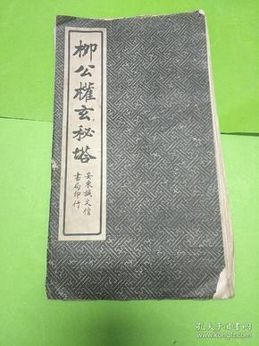 民国  柳公权玄秘塔