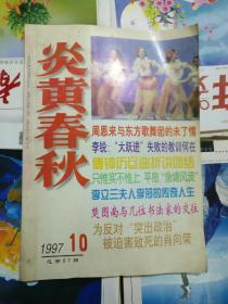 炎黄春秋【1997年第10期】品相以图片为准