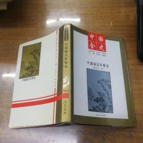 中國全史:中國秦漢軍事史