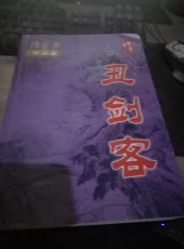 丑剑客 陈青云 广州出版社 9787807310822