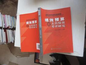 绩效预算和支出绩效考评研究