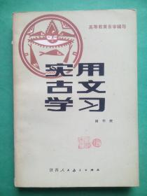 实用古文学习,高中语文自学辅导,古汉语,文言文