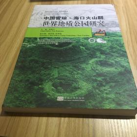 中国雷琼·海口火山群:世界地质公园研究