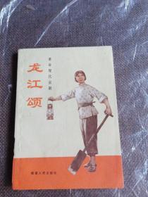 革命现代京剧 龙江颂(72年福建人民出版社版,品佳)