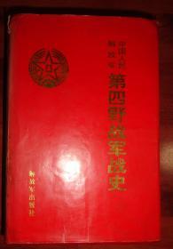 中国人民解放军第回野军战史【布面金字精装带书衣】品相以图片为准