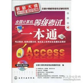 全国计算机等级考试一本通:二级Access2010