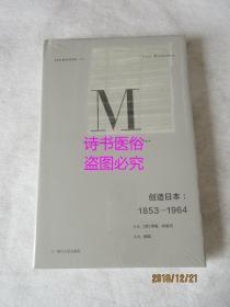创造日本:1853—1964——理想国译丛024
