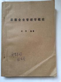 农垦企业管理学概论/武军 编著 油印本