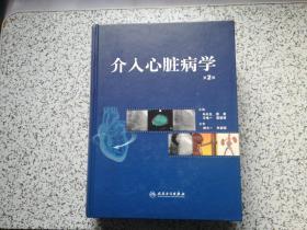 介入心脏病学(第2版) 作者马长生签赠本   精装大16开本  厚册
