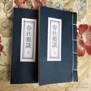 哈佛图书馆藏汉和珍本影印本之五:珍稀本明刻:《春社猥谈》彩色影印(新春特惠!)