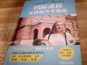 国际课程及择校升学指南