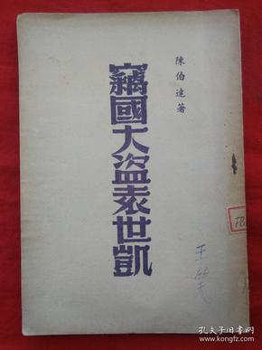1946年北平初版《窃国大盗袁世凯》~仅印2000册~稀少