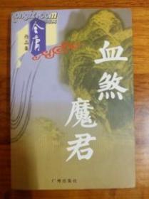 血煞魔君 金庸 著 广州出版社 9787806005675