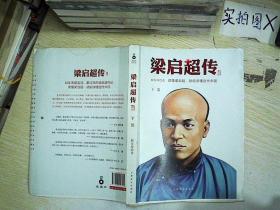 梁启超传  下部  (毛边本)