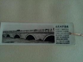 北京照片书签文献    永定河芦沟桥
