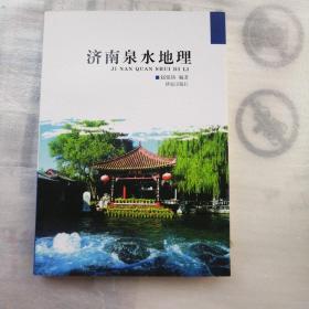 济南泉水地理  B14.10.24