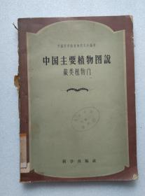 中国主要植物图说 蕨类植物门