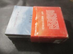 社会主义五百年丛书(全三卷):第一卷 社会主义在中国/ 第二卷:社会主义从理论到现实 / 第三卷:社会主义从空想到现实