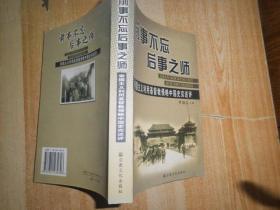前事不忘后事之师:帝国主义利用基督教侵略中国史实述评