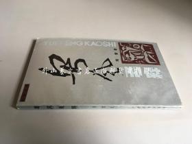 桂苑书林:粤风考释(商璧 广西民族85年初版)自然旧