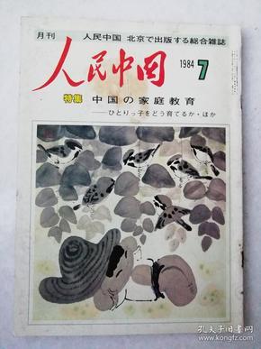1984年(7)