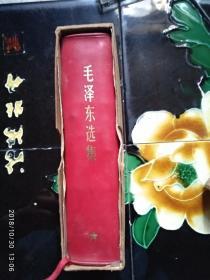 毛泽东选集(合订一卷本)64开红塑皮,封皮带毛像,带原装牛皮纸盒,内带林题