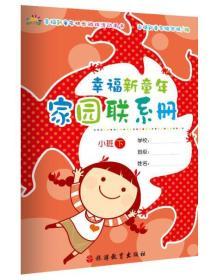 幸福新童年快乐游戏活动用书 家园联系册(小班下)