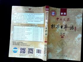 新版中日交流 标准日本语 (第二版) 初级 下