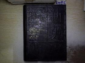 新英汉词典【增补本】16开..