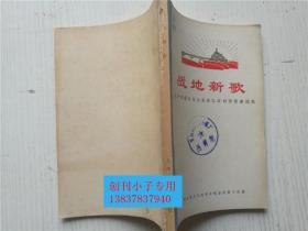 战地新歌 第一集-纪念毛主席在延安文艺座谈会上的讲话发表30周年