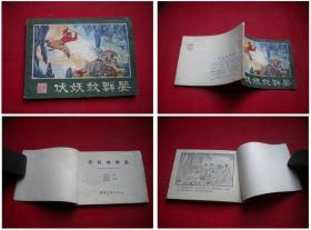《伏妖救群婴》西游记20,湖南1981.4一版一印,314号,连环画,