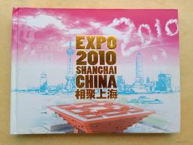 2010年中国上海世博会纪念珍藏册《2010相聚上海》