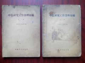 中医研究工作资料汇编第一辑,中医研究工作资料汇编第二辑,共2本