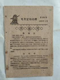 电影宣传材料1959年1月 第274号:渔郎川【朝鲜故事片】