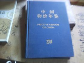 中国物价年鉴(2004)/16开硬精装