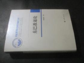 东巴教通论 杨福泉签赠本