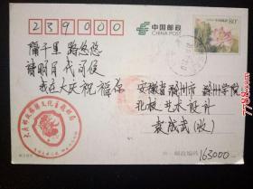 2014年中国邮政邮资实寄明信片:盖大庆邮政旅游文化主题邮局戳