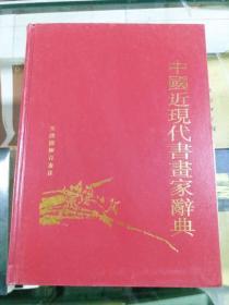 中国近现代书画家辞典(初版  16开硬精装   印量3000册)