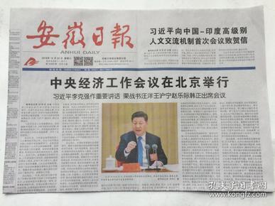 安徽日报2018年12月22日【中央经济工作会议在北京举行 确定稳中求进总基调 坚持以供给侧结构性改革为主线 实施更大规模减税降费】