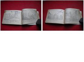 《伏妖救群婴》西游记20,湖南1982.3一版二印,315号,连环画,