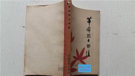 革命烈士书信 本社编 中国青年出版社 32开